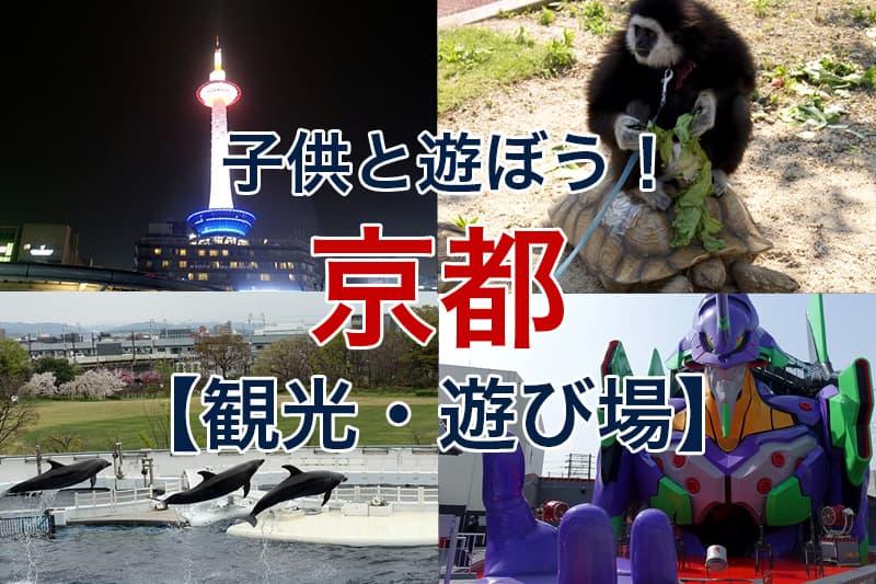 子供と遊ぼう 京都 観光 遊び場