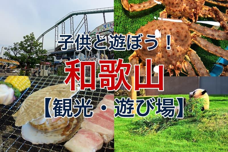 子供と遊ぼう 和歌山 観光 遊び場