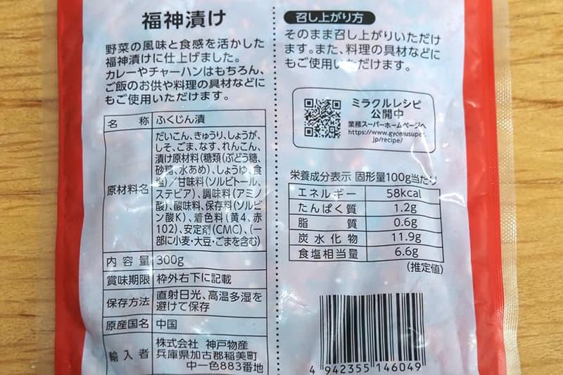 業務スーパー 福神漬け 300gの栄養成分表