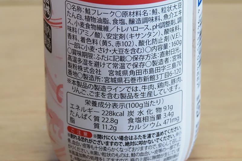 業務スーパー Ca鮭フレークの栄養成分表