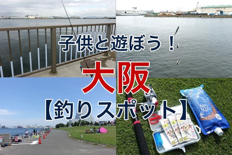 子供と遊ぼう 大阪 釣りスポット