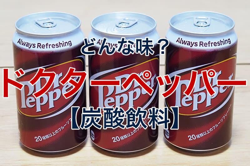 どんな味? ドクターペッパー 炭酸飲料