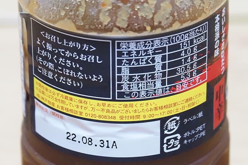 業務スーパー 味噌仕立て 栄養成分表