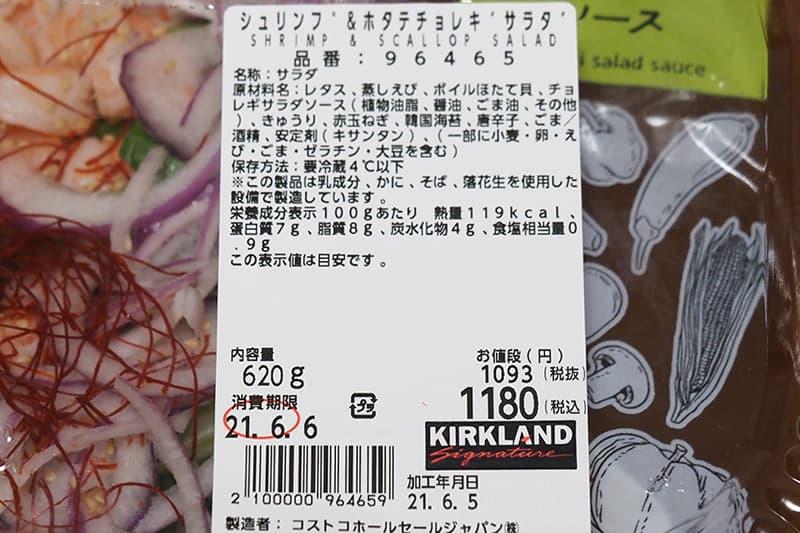 コストコ シュリンプ&ホタテチョレギサラダの栄養成分表