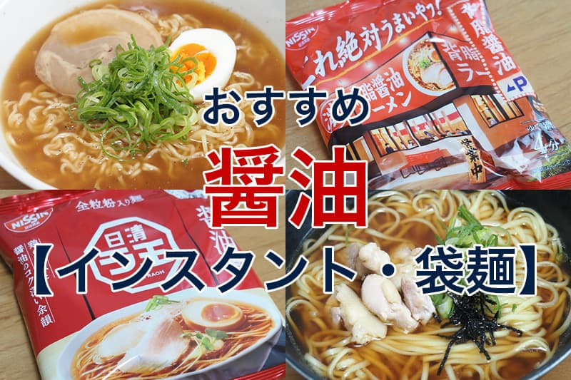 インスタントラーメン 袋麺 おすすめ 醤油