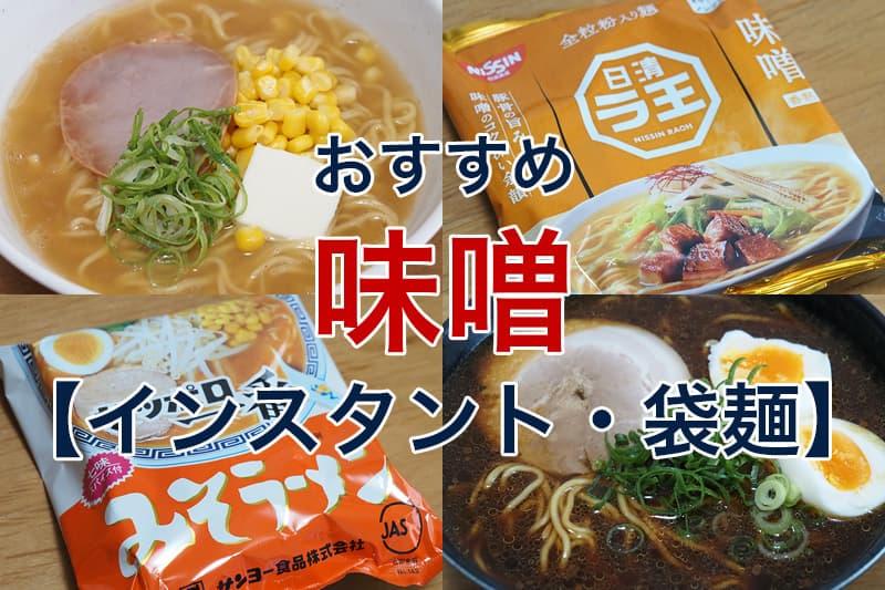 インスタントラーメン 袋麺 おすすめ 味噌