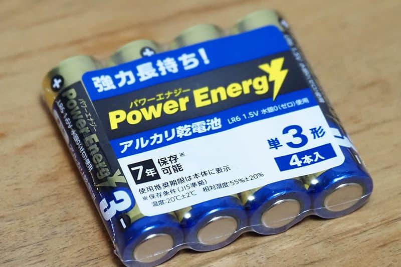 アルカリ乾電池パワーエナジー