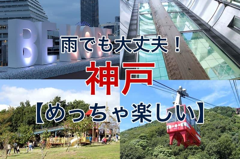 めっちゃ楽しい 神戸 公園