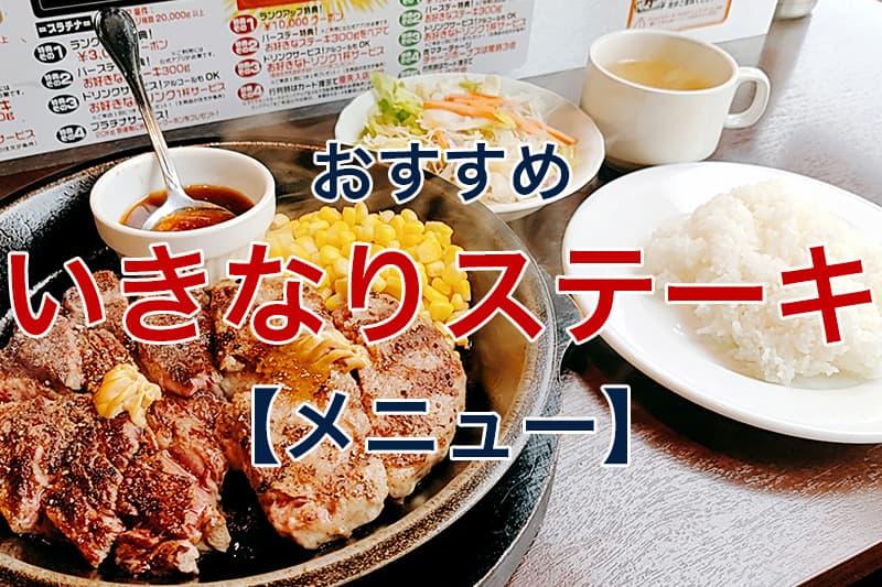 おすすめ いきなりステーキ メニュー
