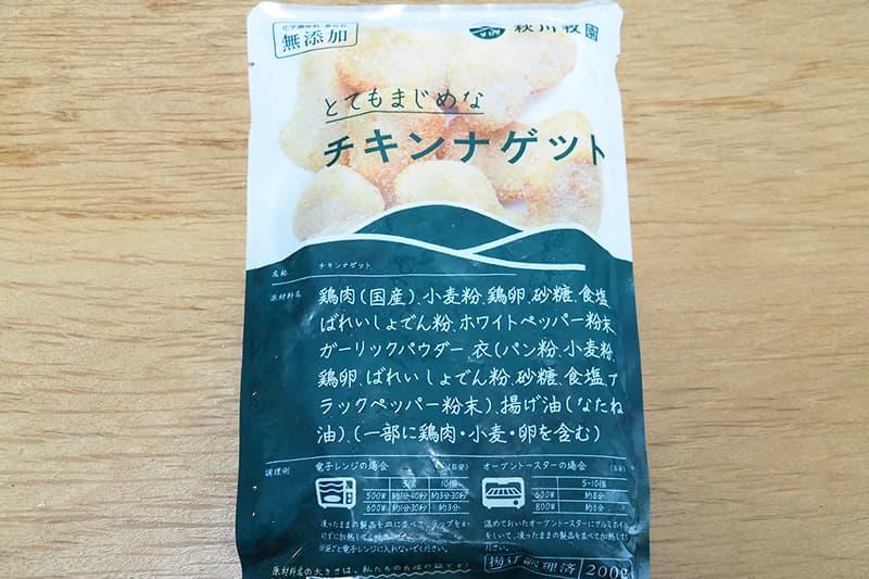 秋川牧園のチキンナゲット