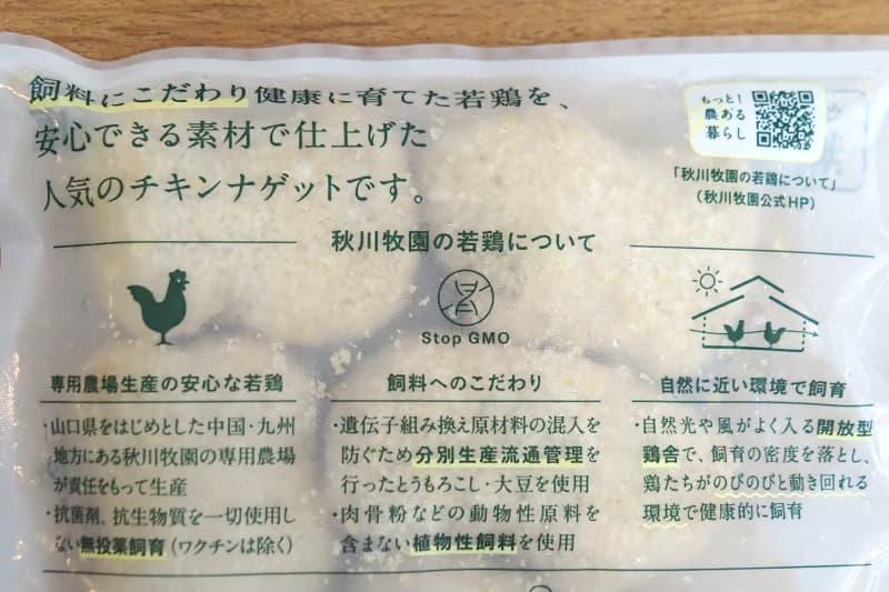 秋川牧園の鶏