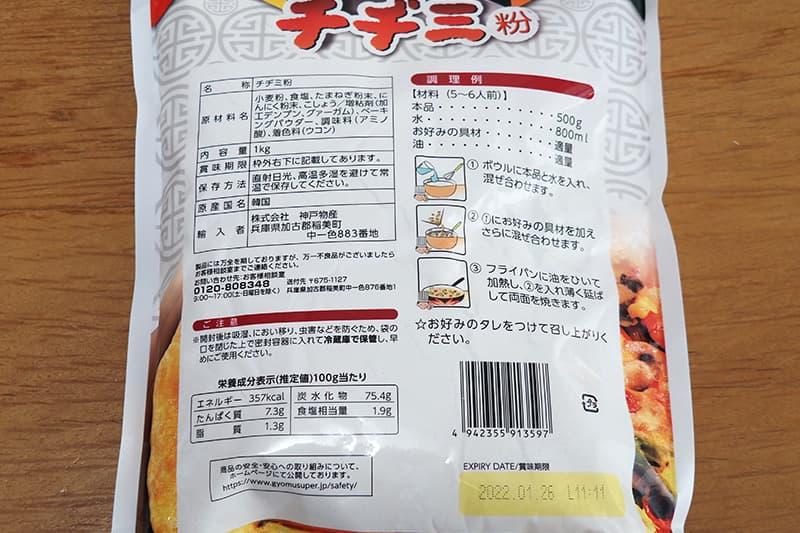 業務スーパー チヂミ粉の栄養成分表