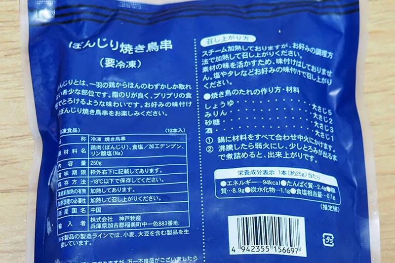 業務スーパー ぼんじり串の栄養成分表
