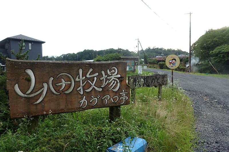 信楽 山田牧場