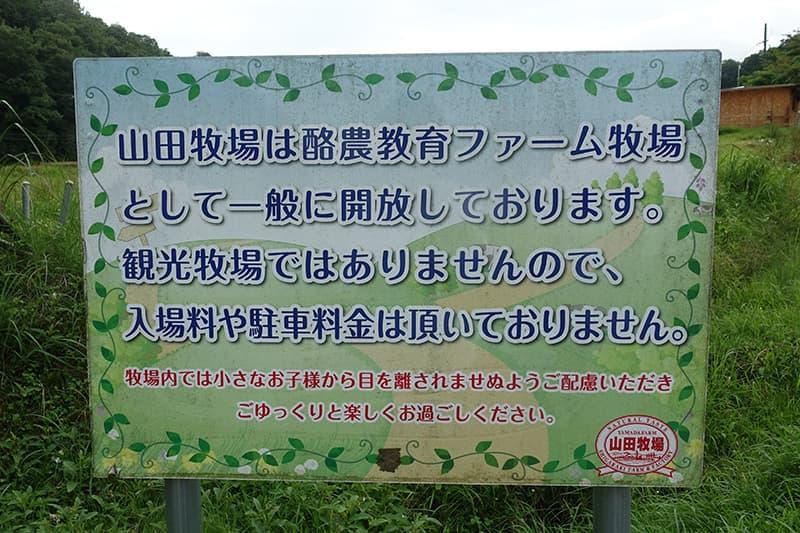 山田牧場の料金