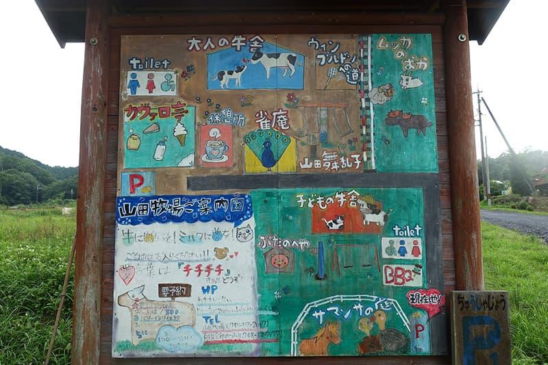 山田牧場のマップ