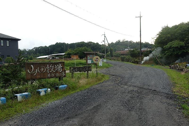 山田牧場の看板