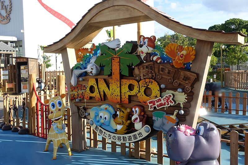 エキスポシティの遊園地アニポ