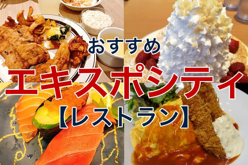 おすすめ エキスポシティ レストラン