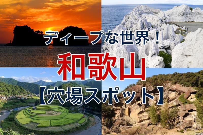 ディープな世界 和歌山 穴場スポット