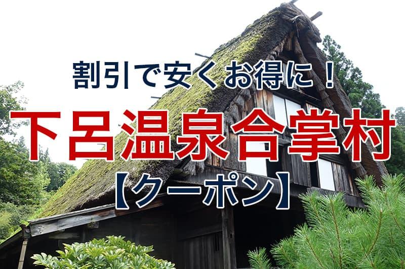 割引で安くお得に 下呂温泉合掌村 クーポン