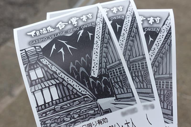 下呂温泉合掌村のチケット