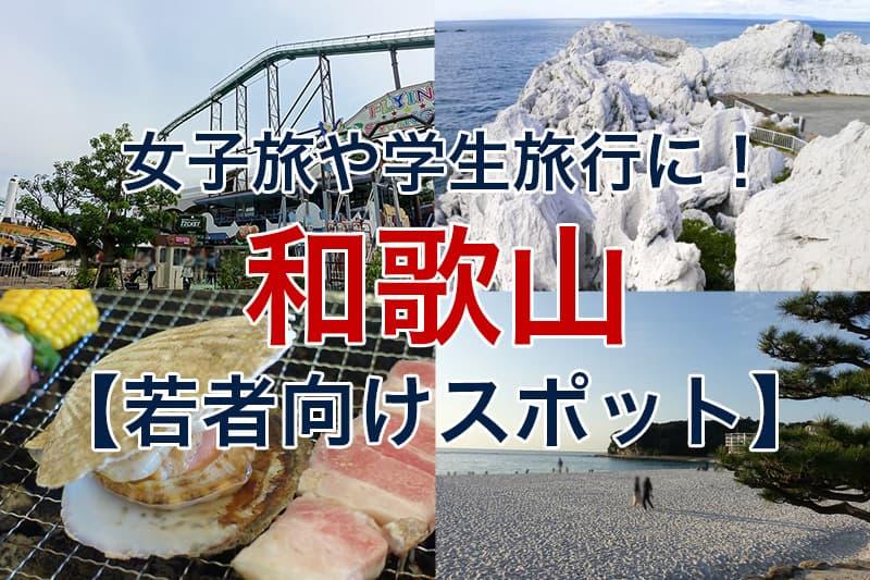 女子旅や学生旅行に 和歌山 若者向けスポット
