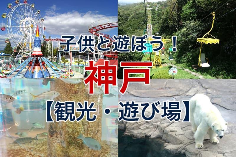 子供と遊ぼう 神戸 観光 遊び場