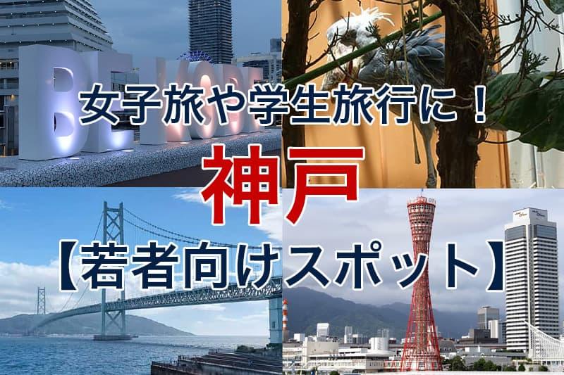 女子旅や学生旅行に 神戸 若者向けスポット