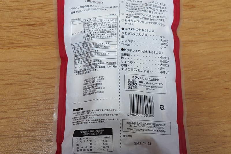 業務スーパー 棒餃子の栄養成分表