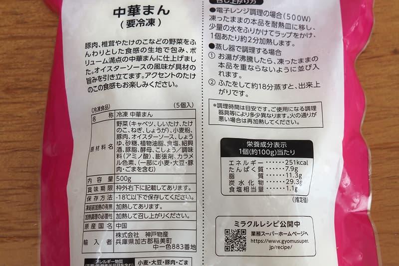 中華まんの栄養成分表