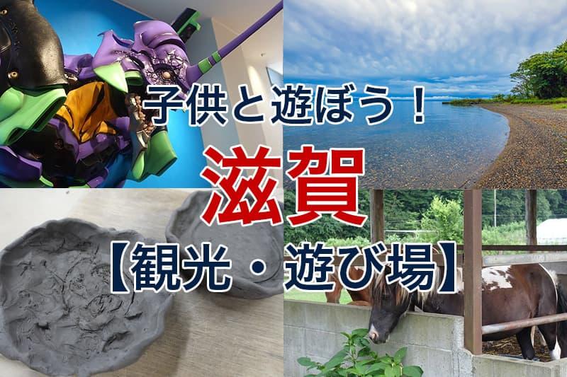 子供と遊ぼう 滋賀 観光 遊び場