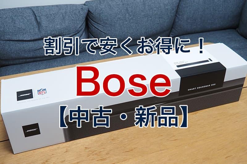 割引で安くお得に Bose 中古 新品