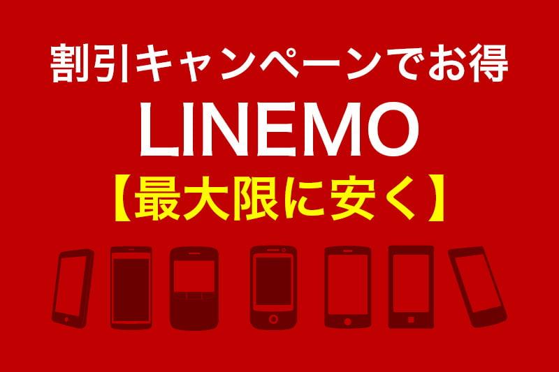 割引キャンペーンでお得LINEMOを最大限に安く