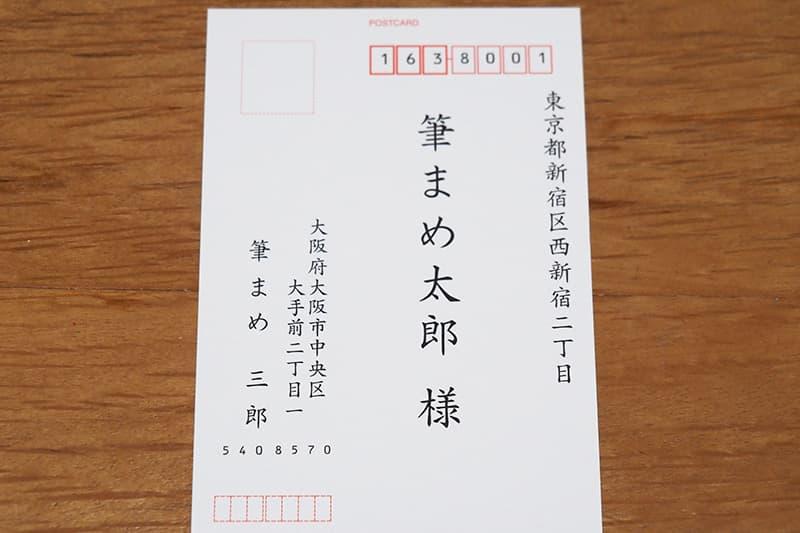 筆まめで作った宛名印刷