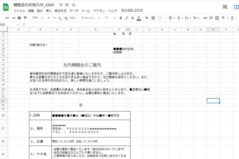 PDFをエクセルに変換