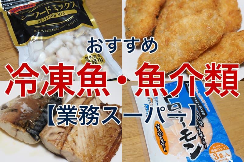 業務スーパー 冷凍魚 魚介類 おすすめ