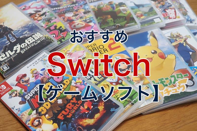 Switch おすすめ ゲームソフト