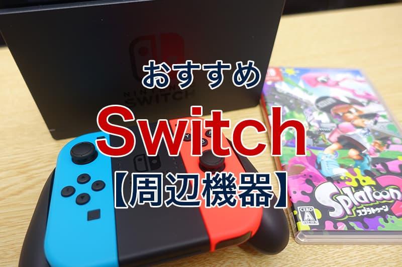 Nintendo Switch おすすめ 周辺機器