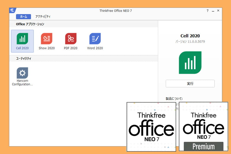 Thinkfree Office NEO 7
