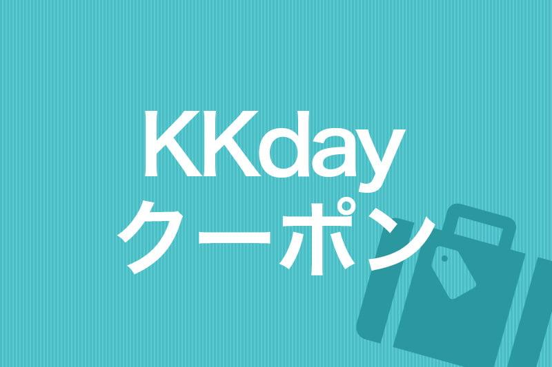 KKday クーポン