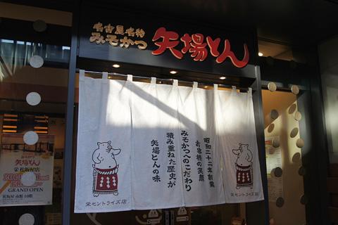 矢場とん 店舗写真