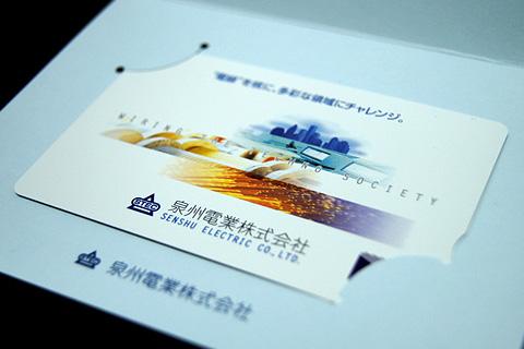 泉州電業 株主総会 図書カード