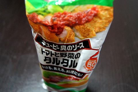 キユーピー株主優待 具のソース トマトと野菜のタルタル