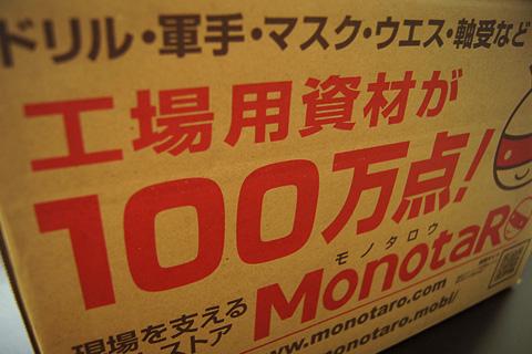 MonotaROの株主優待