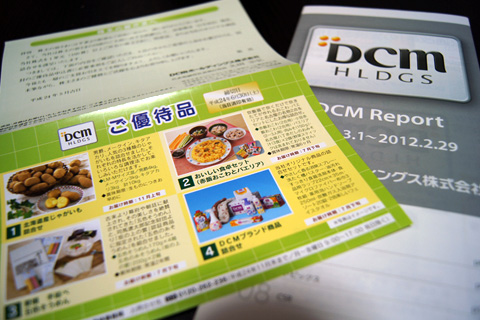DCMホールディングスの株主優待