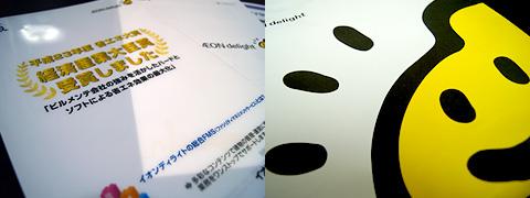 イオンディライト 株主総会のお土産 グッジョくんの紙袋