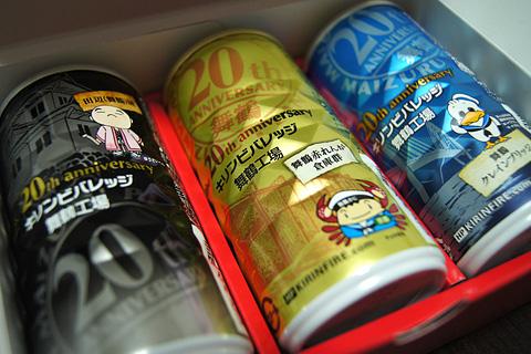 FIRE 舞鶴工場20周年記念缶