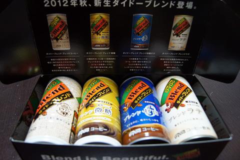 新生ダイドーブレンドコーヒー4缶セット