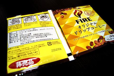 ファイア オリジナル ドリップコーヒー